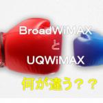 BroadWiMAXとUQWiMAXの比較