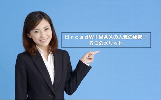 BroadWiMAXのメリット