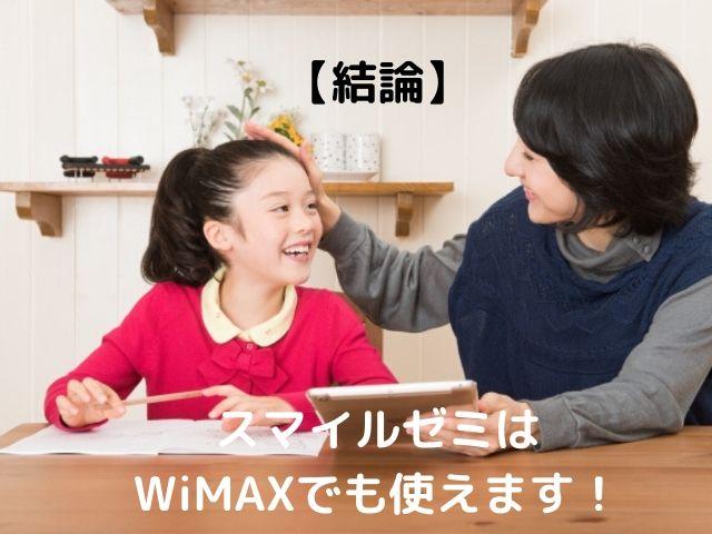 スマイルゼミはWiMAXでも使える