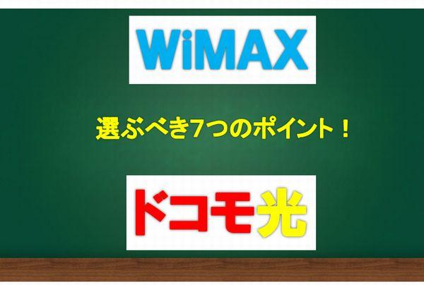 BroadWiMAXとドコモ光どちらを選ぶべき?7つのポイント!