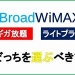 BroadWiMAXライトプランとギガ放題プランどちらを選ぶべき
