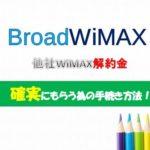 BroadWiMAX他社WiMAXからの乗り換え 解約金を確実に貰う方法