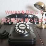 WiMAXを契約して固定電話を使うには?