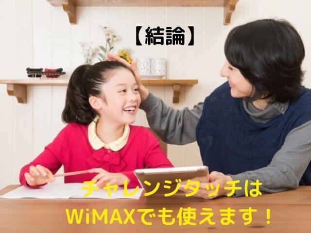 進研ゼミのチャレンジタッチはWiMAXでも使える