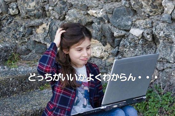 パソコン画面を見ながら迷う少女
