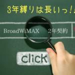 BroadWiMAX 2年契約