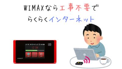 WIMAXなら工事不要でらくらくインターネット