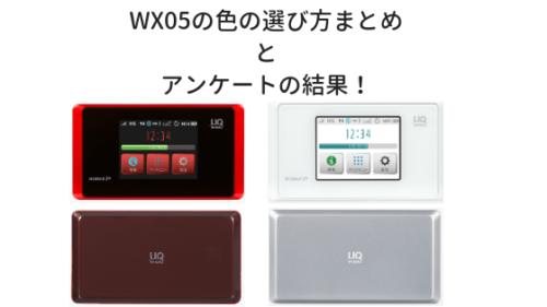 WX05の色の選び方まとめ