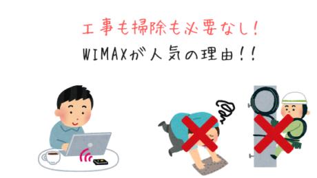 工事も掃除も必要なしのWIMAX