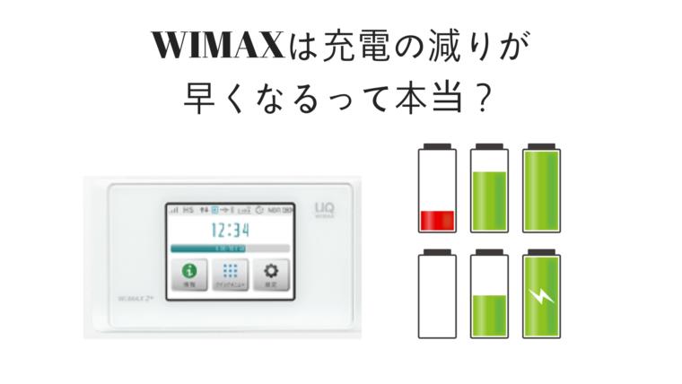 WIMAXは充電の減りが早くなるって本当?