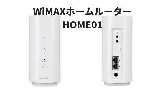 WiMAXホームルーターhome01