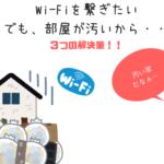 汚い家のネット工事