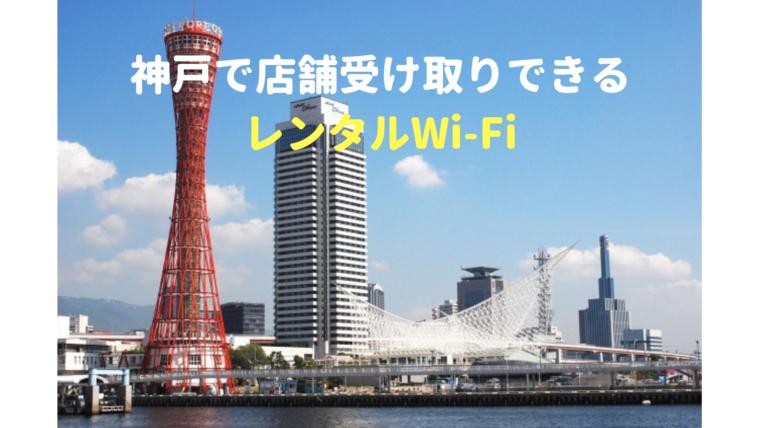 神戸で店舗受け取りできるレンタルWi-Fi