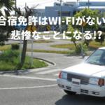 合宿免許はWi-Fiがないと悲惨なことになる