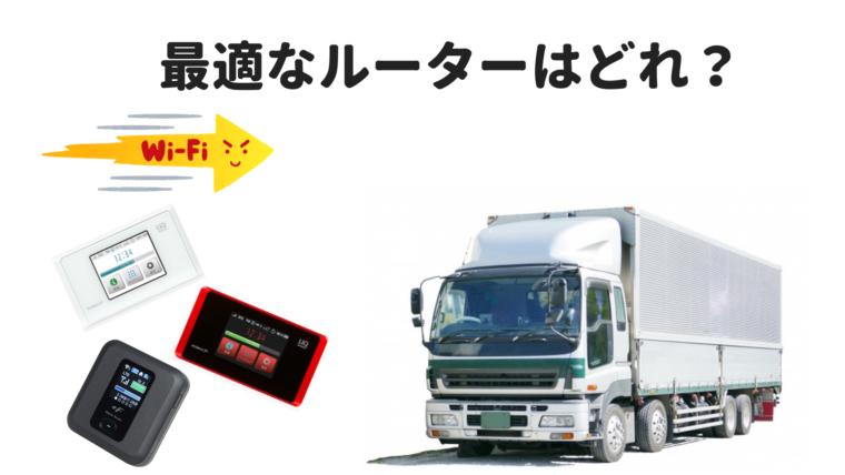 トラック運転手に最適なWi-Fi