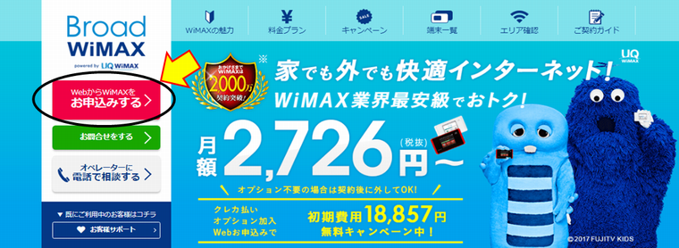 WiMAXの申込み画面