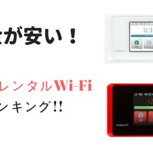国内用レンタルWi-Fiで安い会社ランキング