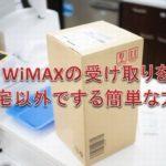 WiMAXを自宅以外で受け取る方法