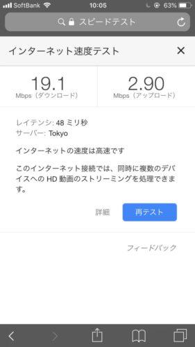広島から小倉間のWiMAXハイスピードプラス計測結果