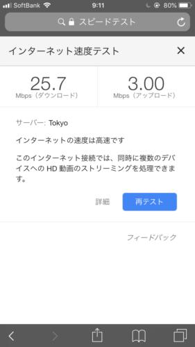 岡山駅でのハイスピードプラス計測結果