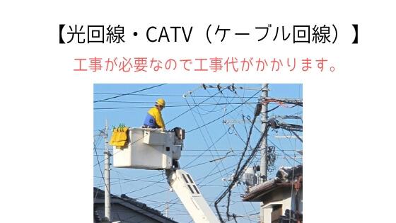 光回線とケーブル回線は工事が必要