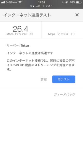 博多駅でのWiMAXハイスピードプラス通信速度