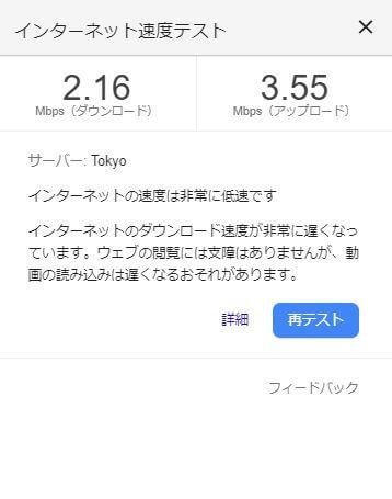 WiMAXハイスピードモードの通信速度テスト