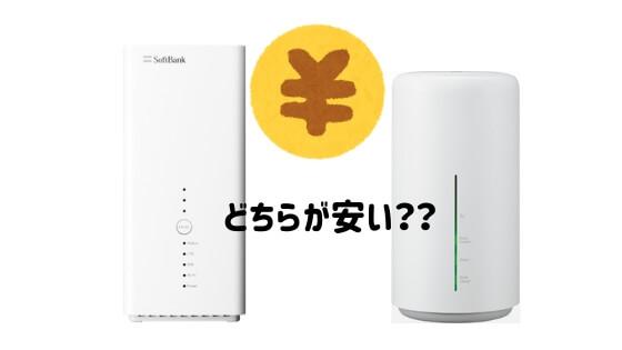 ソフトバンクエアーとWiMAX安いのは?