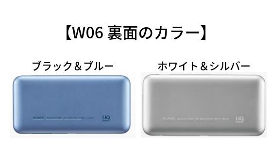 W06 裏面のカラー