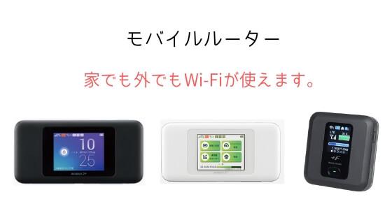 モバイルルーターは家でも外でも使える