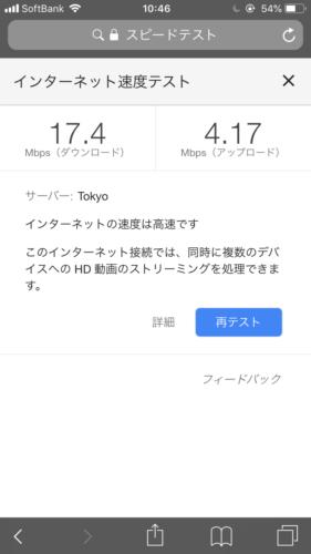 小倉から博多間のWiMAXハイスピードプラス通信速度