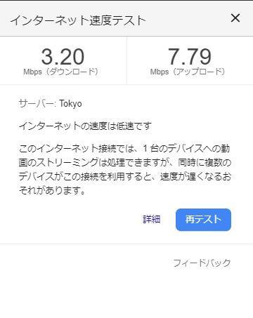 WiMAXハイスピードプラスモードの通信速度テスト