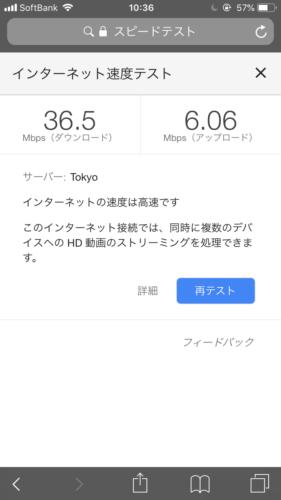 小倉駅でのWiMAXハイスピードプラス通信速度