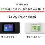 W06のカラーの選び方