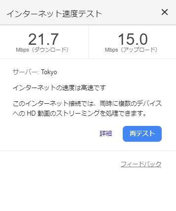 WiMAXハイスピードプラスモードの通信速度結果