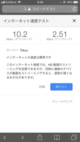 新大阪~新神戸間のハイスピードプラスの計測結果