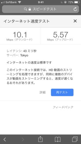 福山駅から広島駅の区間内のWiMAX通信状況