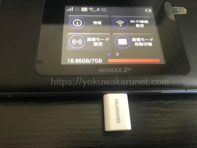 WiMAXにコネクタを挿したところ