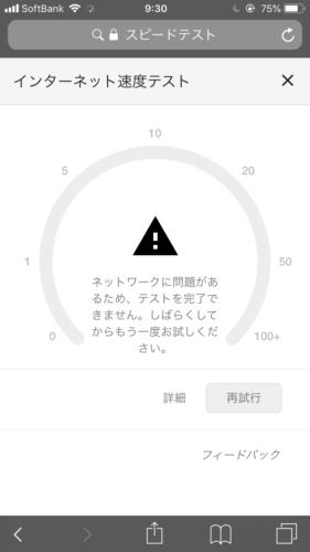 福山~広島間のトンネル内のハイスピード計測結果