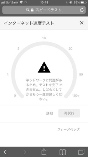 小倉駅から博多駅のWiMAX通信速度