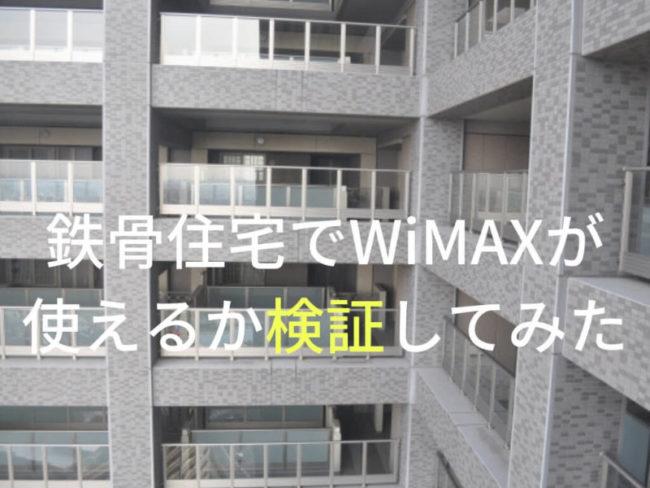 鉄骨住宅でWiMAXが 使えるか検証してみた