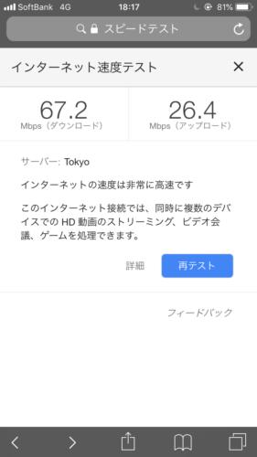 iphone4Gの通信速度を計測した結果