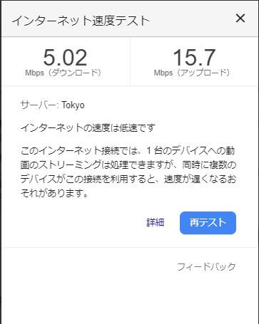 WiMAXハイスピードモードの通信速度結果