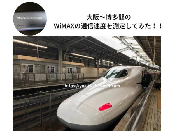 新幹線でWiMAXが使えるか検証してみた