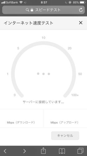新大阪駅~新神戸トンネル内ハイスピード計測結果