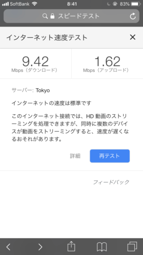 新神戸から岡山駅のハイスピード計測結果