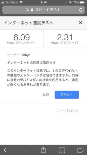 岡山~福山トンネル内のハイスピードプラス計測結果