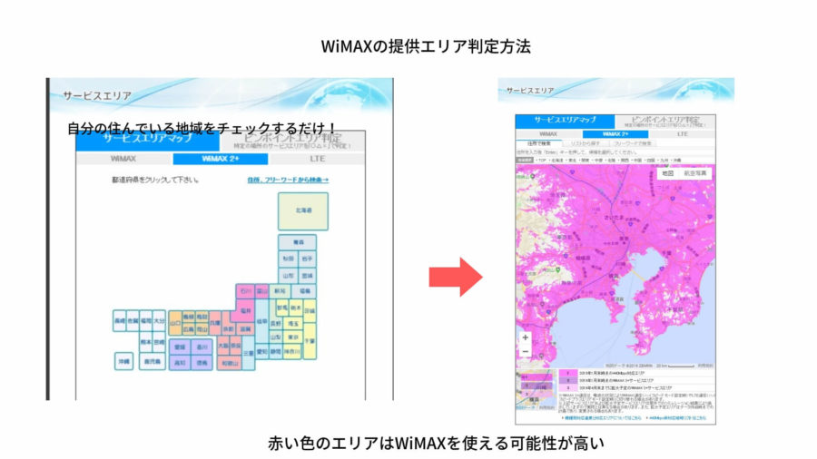 WiMAXの提供エリア判定