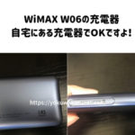 WiMAXのW06の充電器は必要?
