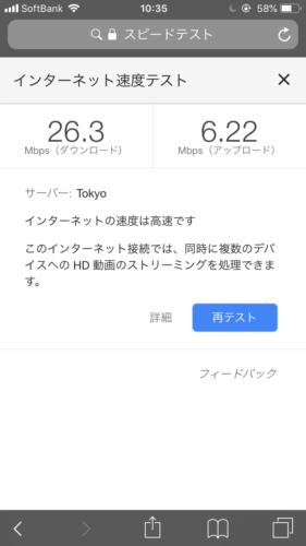 小倉駅でのWiMAXハイスピード通信速度